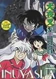 犬夜叉 七の章 2 [DVD]