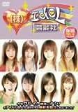 株式会社 アイドル芸能社 The DVD VOL.6