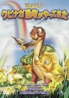 リトルフット4/クビナガ恐竜がやってきた