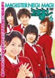 MAGISTER NEGI MAGI 魔法先生ネギま! DVD 6