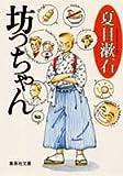 坊っちゃん (集英社文庫)