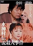 Image de 金田一耕助シリーズ 水神村伝説殺人事件 [DVD]