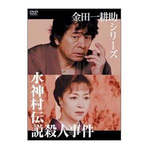 金田一耕助シリーズ 水神村伝説殺人事件 [DVD]