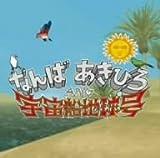 夢よ、舞いおどれ!!/グッドエモーション(DVD付)