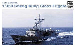 1/350 台湾海軍 成功級 フリーゲート エッチング・レジンパーツ入 限定版