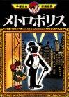 メトロポリス (手塚治虫漫画全集 (44))