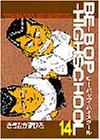 BE―BOP―HIGHSCHOOL(14) (ヤンマガKCスペシャル)