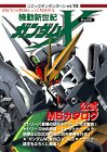 Mobile New Century Gundam X official MS (Mobile Suit) catalog-Encyclopedia of Gundam-X (comic bonbon Special (111)) (1997) ISBN: 4061033115 [Japanese Import] PDF