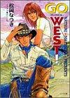 GO WEST! (キャラ文庫)