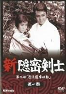 新隠密剣士2(1) [DVD]