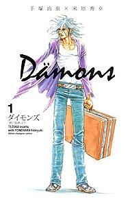 Da¨mons 1 (少年チャンピオン・コミックス)