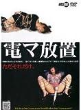 電マ放置 [DVD]