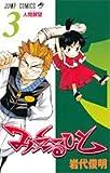 みえるひと 3 (ジャンプコミックス)