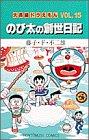 大長編ドラえもん (Vol.15) (てんとう虫コミックス)