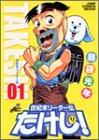 世紀末リーダー伝たけし! 1 (ジャンプコミックスデラックス)