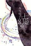 七姫幻想(森谷 明子)