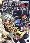 ソウルガジェット (1) (ドラゴンコミックス)