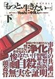 もっと、生きたい…(INSTALL)  / Yoshi のシリーズ情報を見る