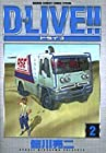 D-LIVE!! 第2巻 2003年05月17日発売
