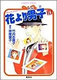 花より男子 14 (コバルト文庫)