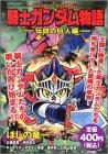 SDガンダム外伝 騎士ガンダム物語 伝説の巨人編 (プラチナコミックス)