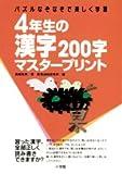 4年生の漢字 200字マスタープリントパズル なぞなぞで楽しく学習