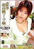 西野翔の超高級ソープ嬢 [DVD]
