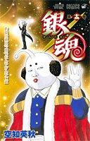 銀魂―ぎんたま― 13 (ジャンプ・コミックス)