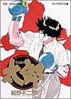 太郎 (Volume2) (ヤングサンデーコミックス)