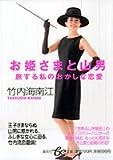 お姫さまと山男―旅する私のおかしな恋愛 (集英社be文庫)