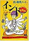 インド 旅の雑学ノート―熱闘編