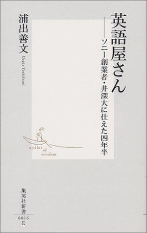 英語屋さん ―ソニー創業者・井深大に仕えた四年半 (集英社新書)