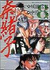 奈緒子 (8) (Big spirits comics)