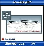 [返品・キャンセル不可]スズキ ジムニー XG ルーフレール無車用 純正品 ベースキャリア