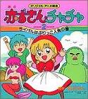 赤ずきんチャチャ 2 ライバルはぶりっこ人魚の巻 (オリジナルアニメ絵本)