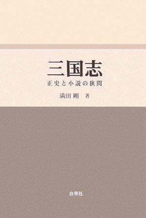 満田剛『三国志』