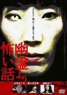 幽霊より怖い話 VOL.1 [DVD]