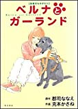 ベルナとガーランド―盲導犬ものがたり (単行本コミックス)