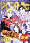 サイコメトラーEiji 15 (プラチナコミックス)
