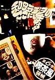 和田ラヂヲのここにいます (第6巻) (Young jump comics)�和田 ラヂヲ