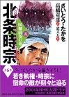 北条時宗 (5) (歴史コミック)