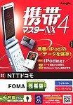 携帯マスターNX4 NTTドコモ FOMA充電版