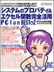 PCfan BEST Vol.2 システムのプロパティ&エクセル関数完全活用