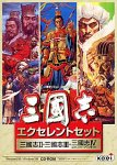 三國志 エクセレントセット CD-ROM版