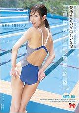 [しいな怜] 競泳水着の女