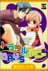 トラブルHONEY DAYS (アクアコミックス)