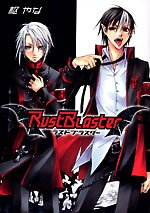 Rust Blaster (Gファンタジーコミックス)