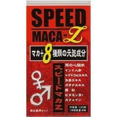 サプリアート スピードマカZ 120粒