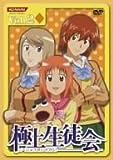 極上生徒会 Vol.2 [DVD]