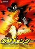 少林キョンシー デラックス版 [DVD]